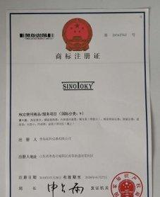 SINOTOKY logo